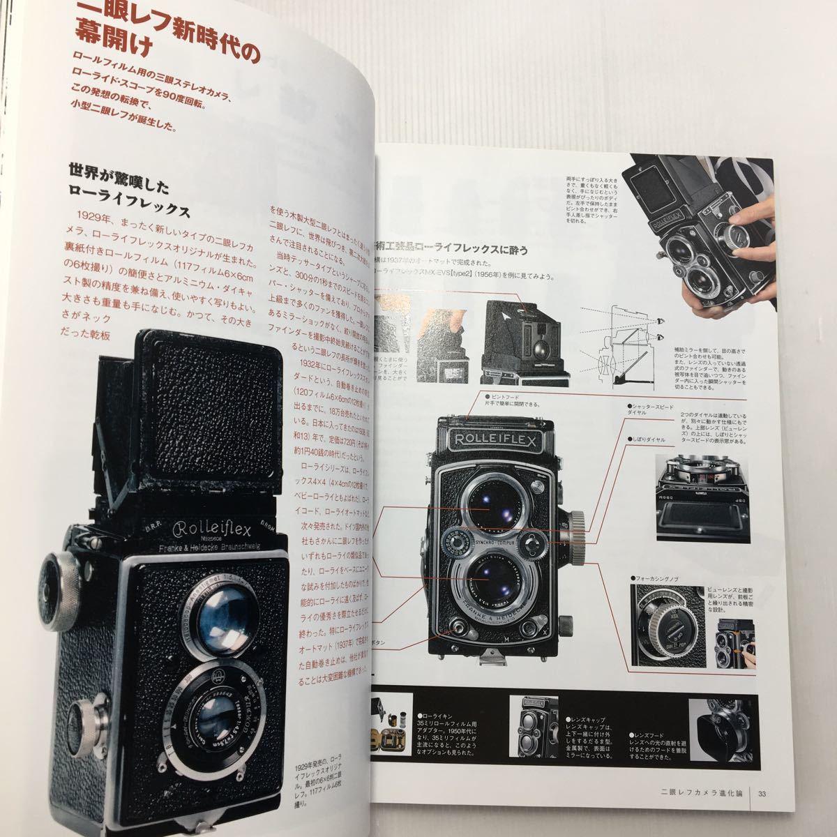 zaa-055★大人の科学マガジン Vol.25(二眼レフカメラ)学研ムック 大人の科学マガジンシリーズ《付録35mm二眼レフカメラは付きません》_画像6