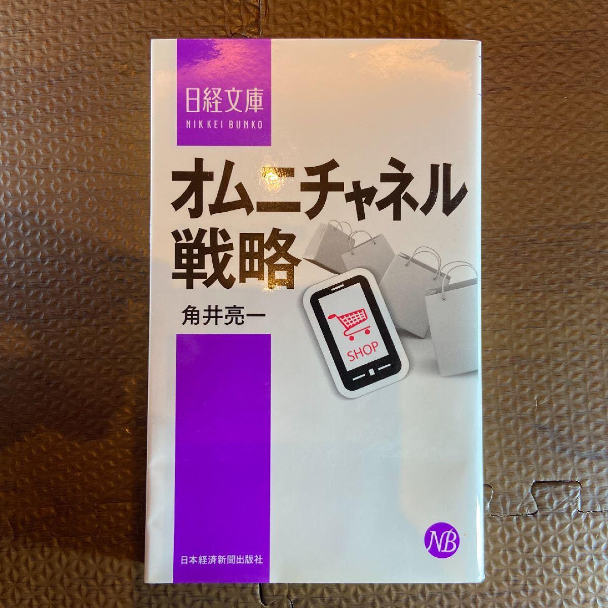 オムニチャネル戦略    / 出版社-日本経済新聞出版社