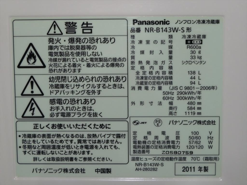 【本州地域→送料無料】Panasonic パナソニック ノンフロン冷凍冷蔵庫 NR-B143W-S 幅480×奥行584×高さ1119mm 138L 2011年製 管理NO.SK47_画像7
