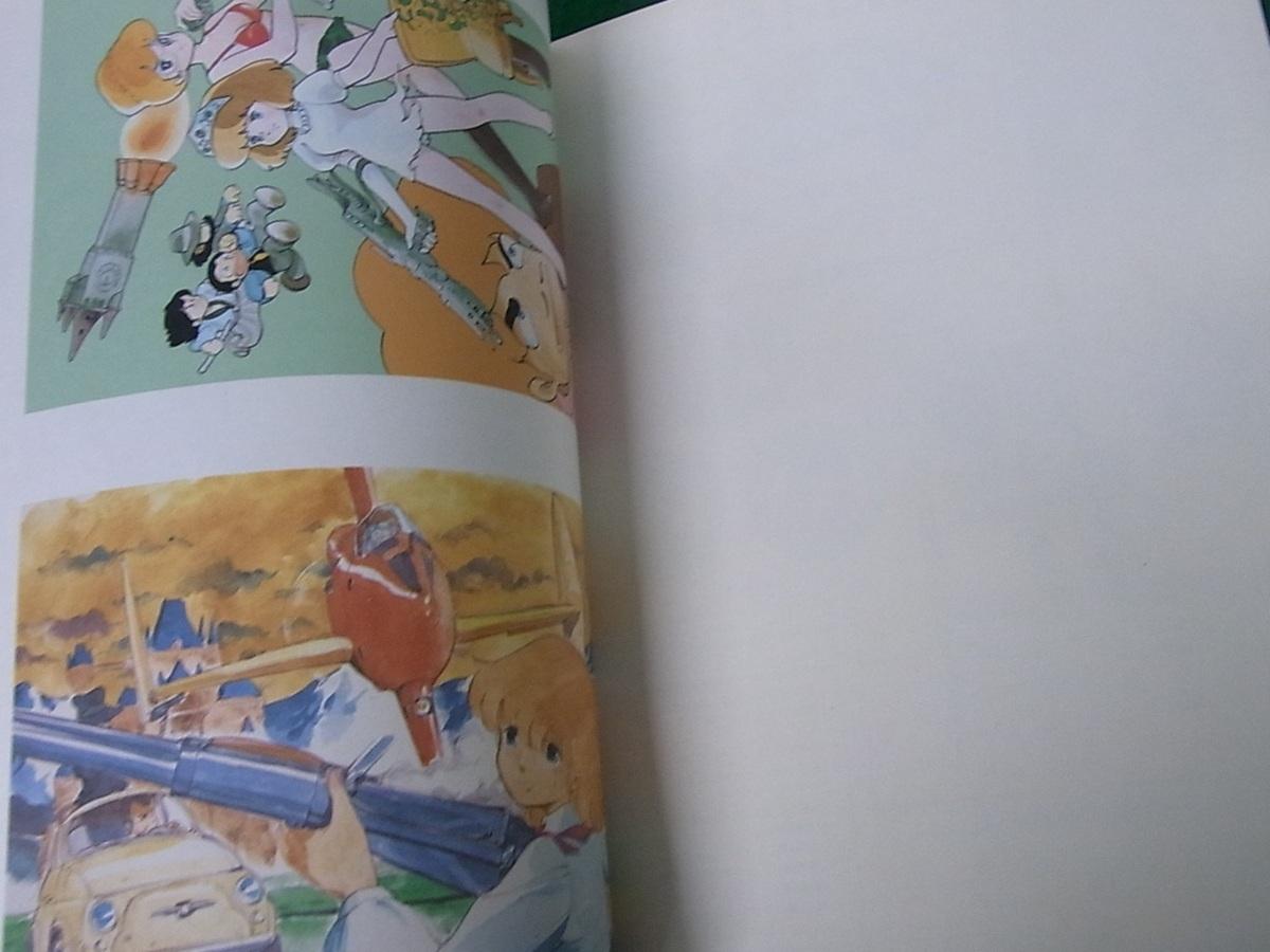ルパン三世 カリオストロの城 大辞典※ソノシート欠品_画像6