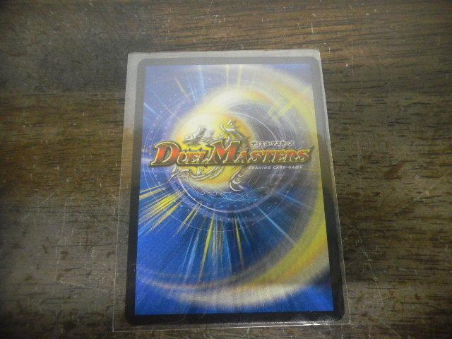 デュエルマスターズ ヴァルキリー・ドギラゴン P54/Y15 プロモーションカード_画像2
