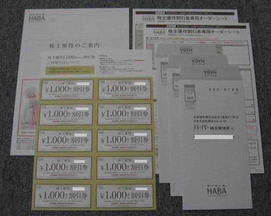 ★HABA ハーバー研究所 株主優待割引券 1万円分他セット★ゆうパケット送料込_画像1