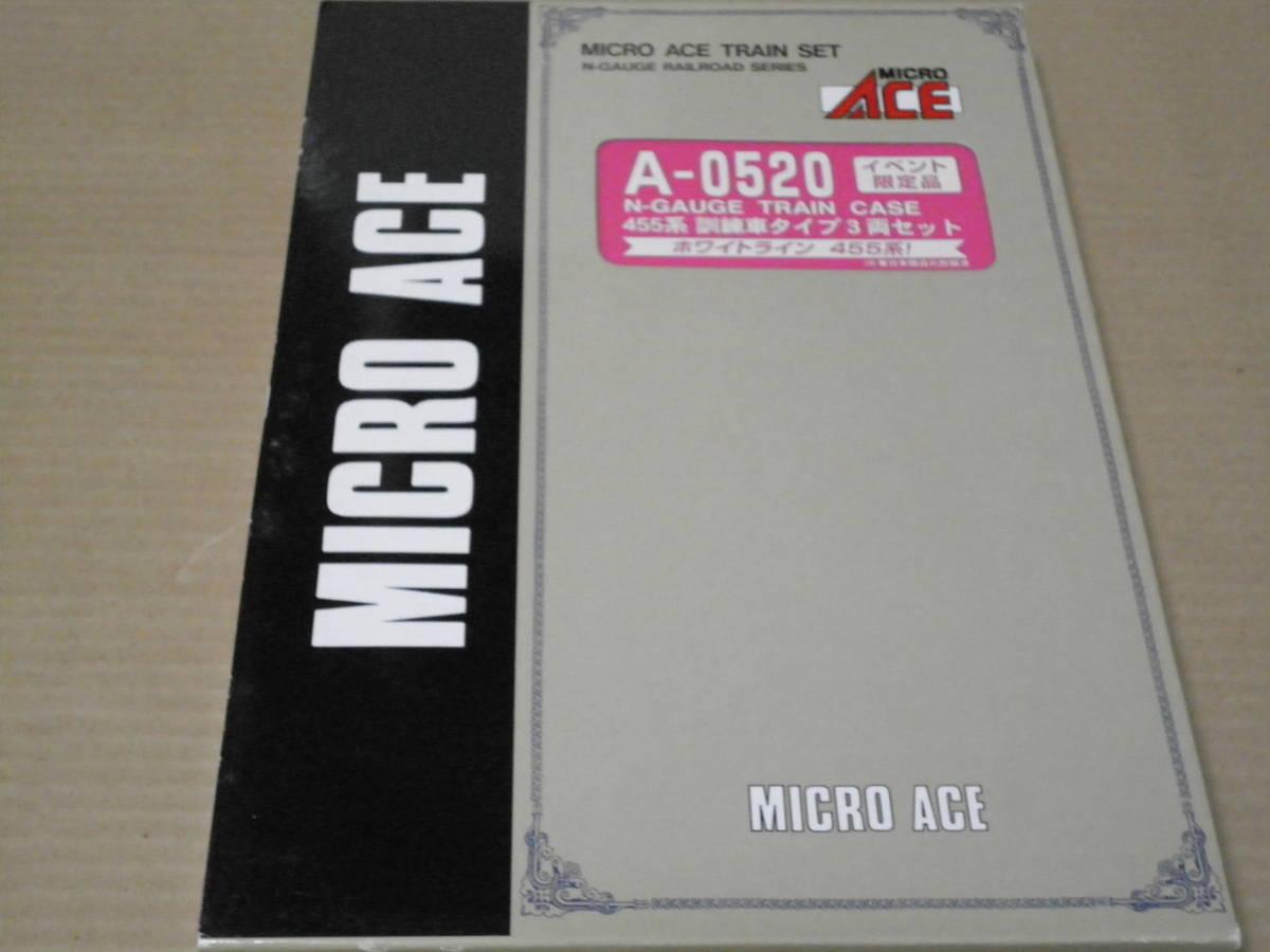 イベント限定品 MICROMICRO ACE製  455系訓練車タイプ 3両セット 中古品_画像1