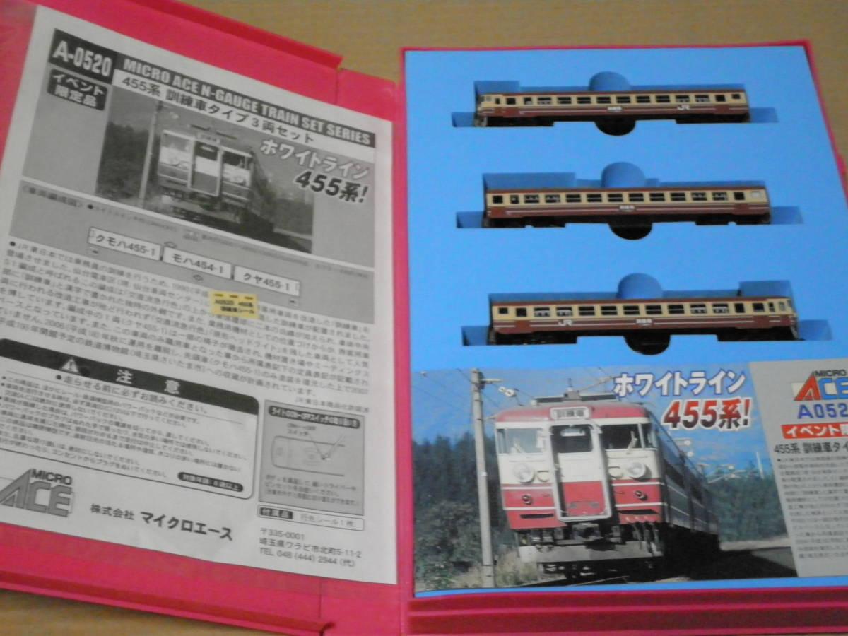イベント限定品 MICROMICRO ACE製  455系訓練車タイプ 3両セット 中古品_画像3