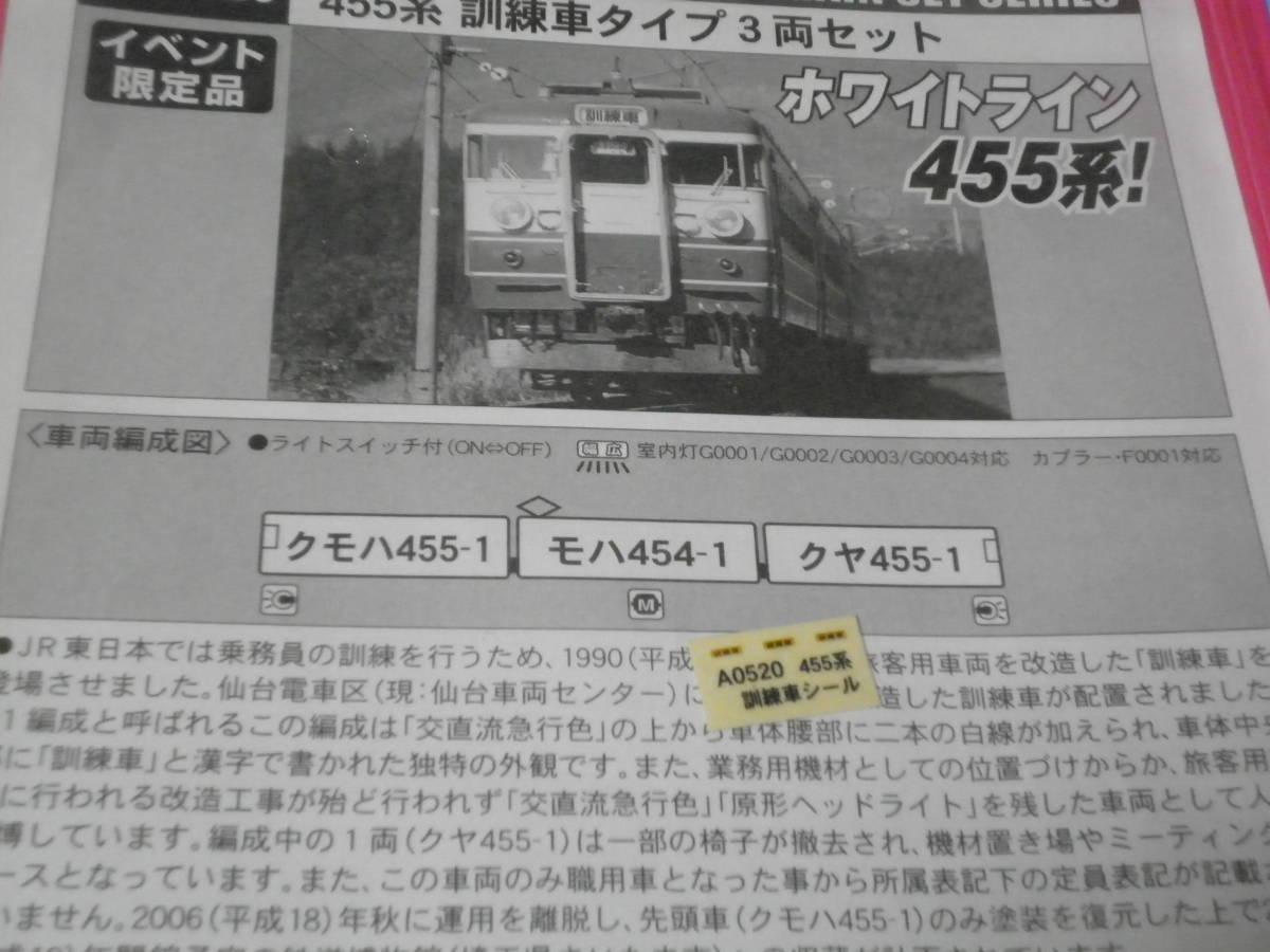 イベント限定品 MICROMICRO ACE製  455系訓練車タイプ 3両セット 中古品_画像4