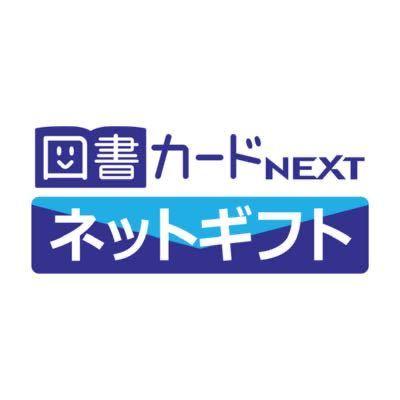 【送料無料】図書カードNEXT ネットギフト 500円分 取引ナビURL通知 有効期限: 2032年12月31日_画像1
