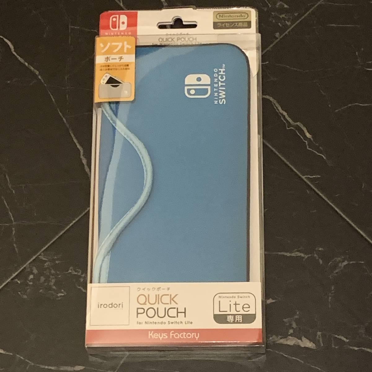 新品未開封・送料無料■任天堂ライセンス商品■QUICK POUCH for Nintendo Switch Lite セルリアンブルー ニンテンドースイッチライトポーチ_画像1
