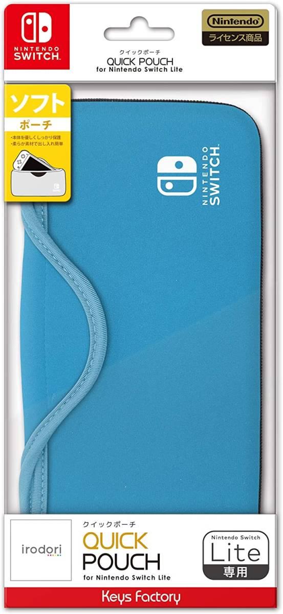 新品未開封・送料無料■任天堂ライセンス商品■QUICK POUCH for Nintendo Switch Lite セルリアンブルー ニンテンドースイッチライトポーチ_画像4