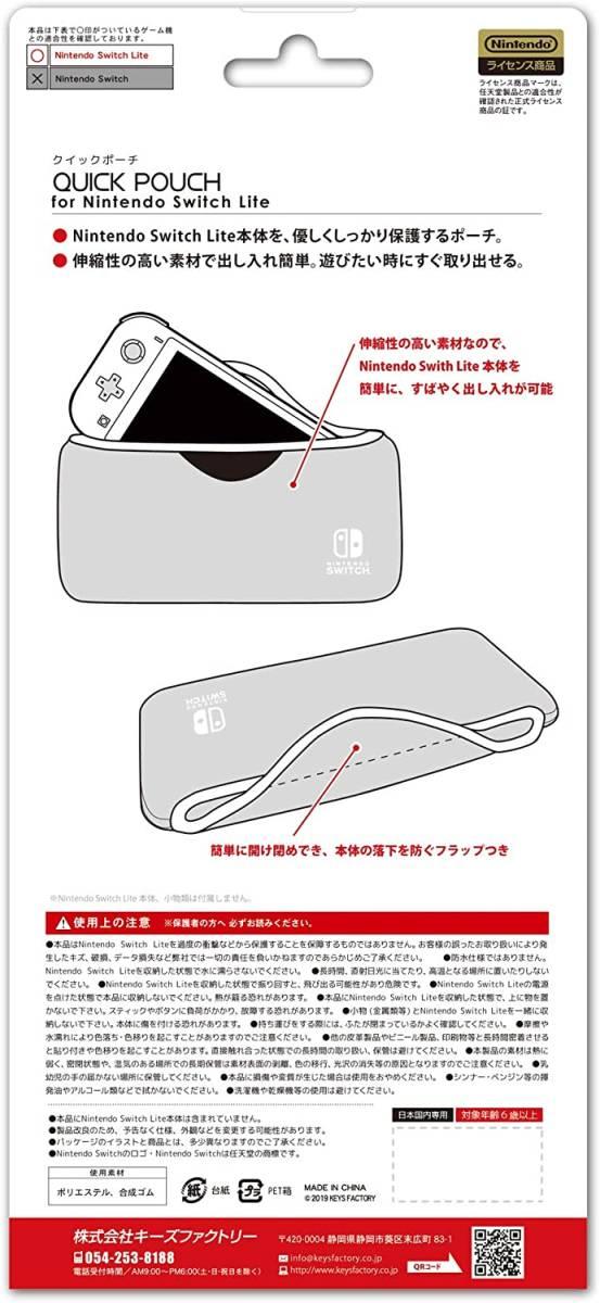 新品未開封・送料無料■任天堂ライセンス商品■QUICK POUCH for Nintendo Switch Lite セルリアンブルー ニンテンドースイッチライトポーチ_画像5