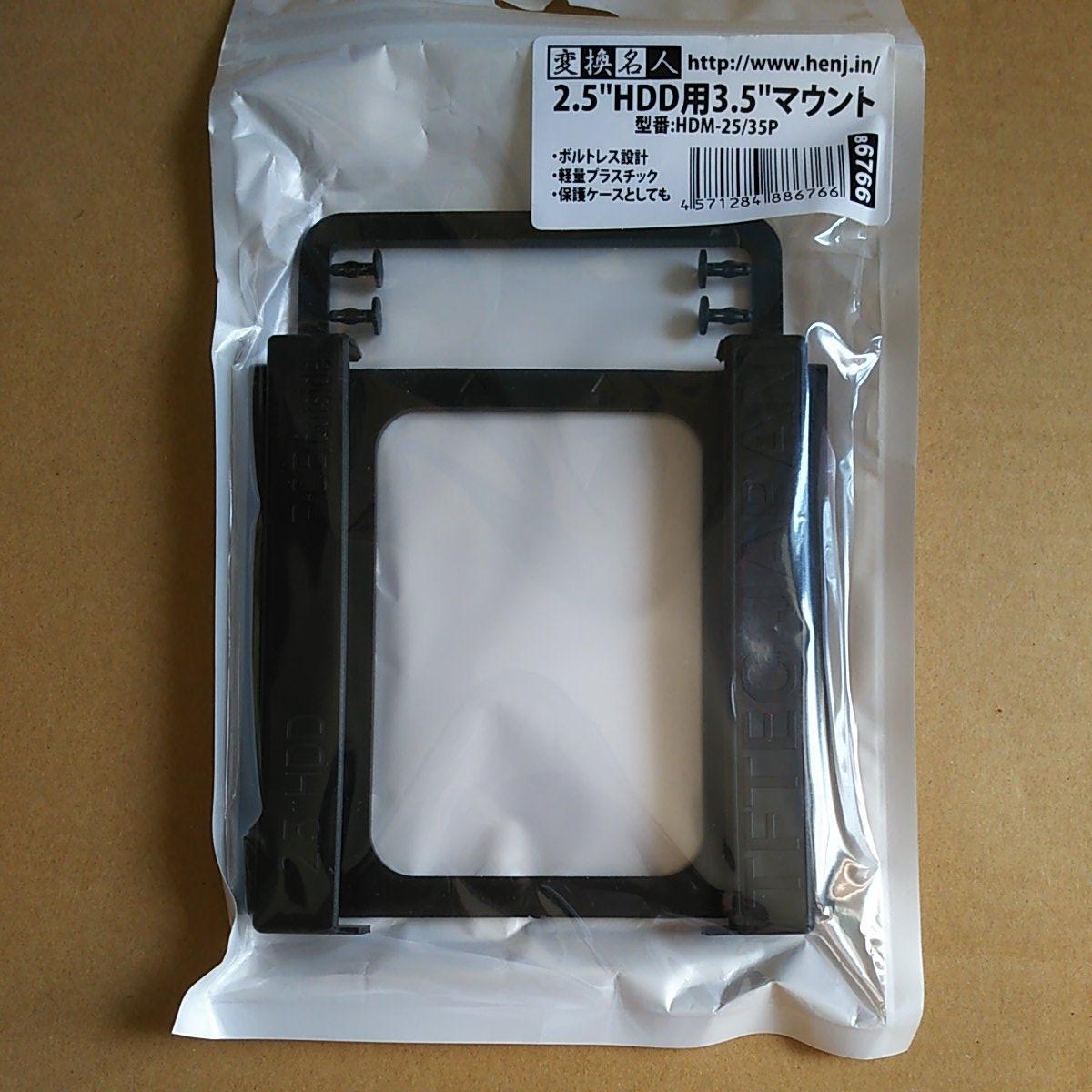 ■SSDを3.5インチベイに取り付けるマウンタ 2.5 HDD用 3.5 HDDマウント