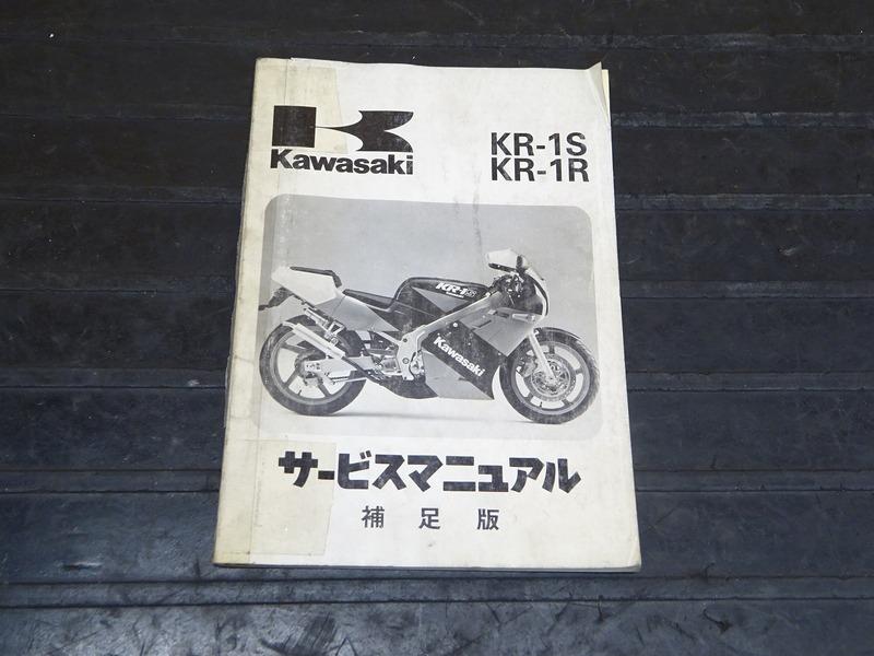 【200829】 KS-1S KR-1R◇カワサキ サービスマニュアル 整備書 補足版 諸元表 配線図【KR250-C1 D1_画像1