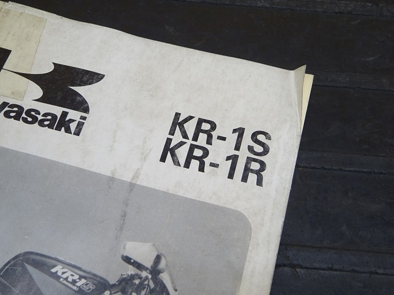 【200829】 KS-1S KR-1R◇カワサキ サービスマニュアル 整備書 補足版 諸元表 配線図【KR250-C1 D1_画像2