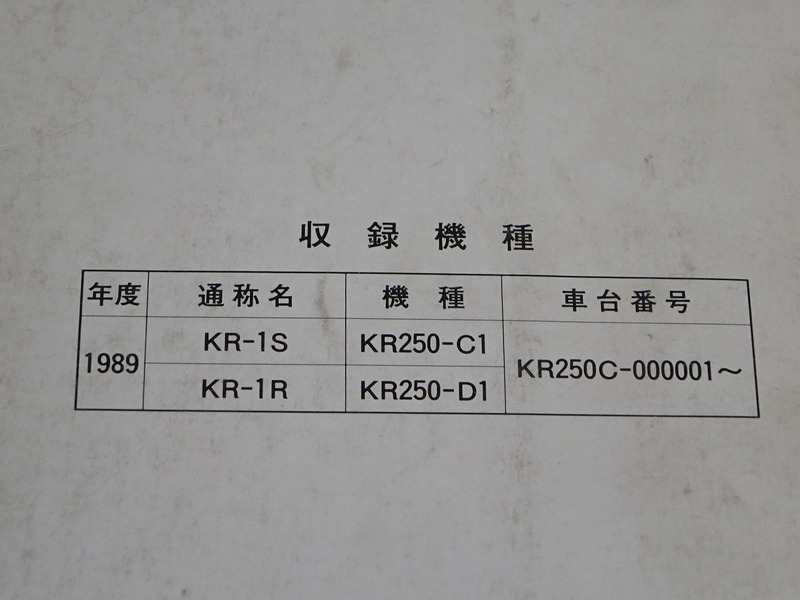 【200829】 KS-1S KR-1R◇カワサキ サービスマニュアル 整備書 補足版 諸元表 配線図【KR250-C1 D1_画像6