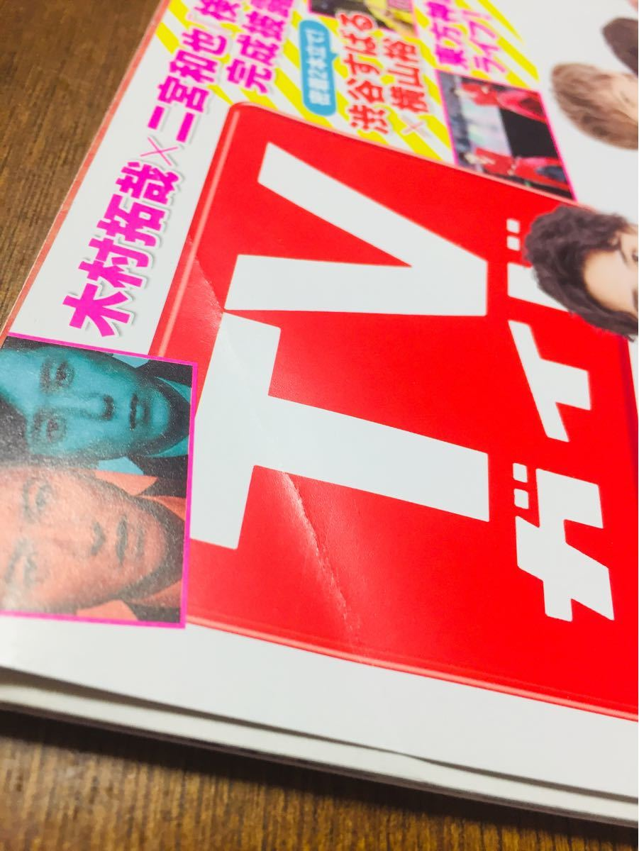 TVガイド&デタカ