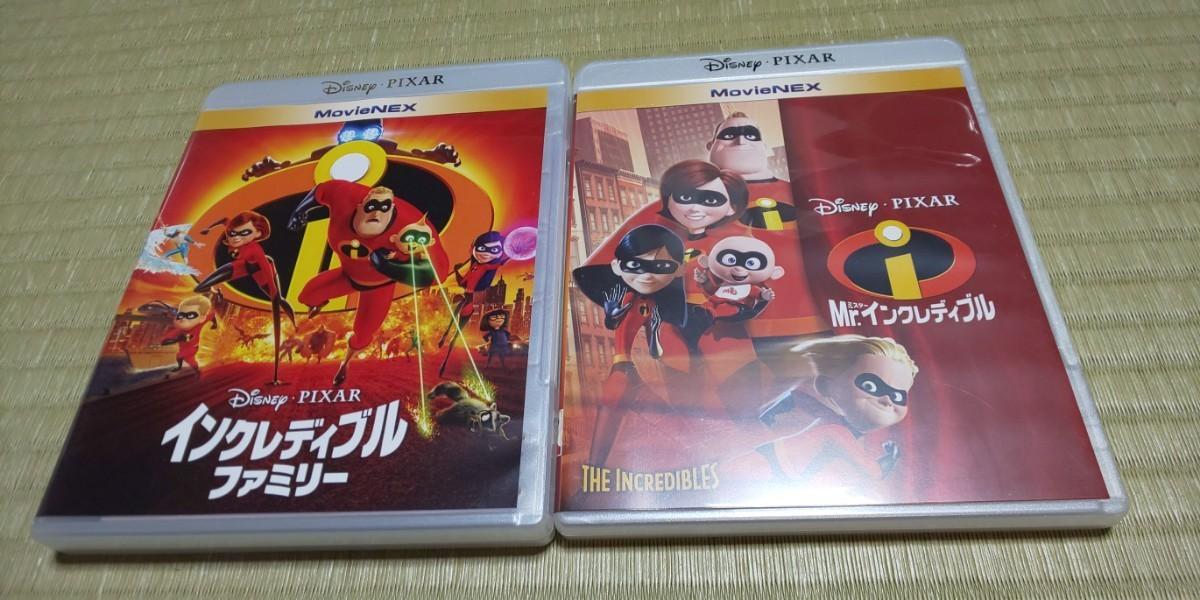 Blu-ray Mr.インクレディブル インクレディブルファミリー ブルーレイ