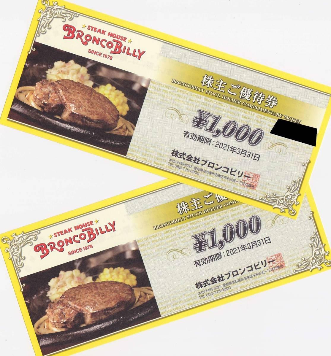 最新2021.3.31迄 ブロンコビリー 株主優待券 1000円券×2枚=2000円分_画像1
