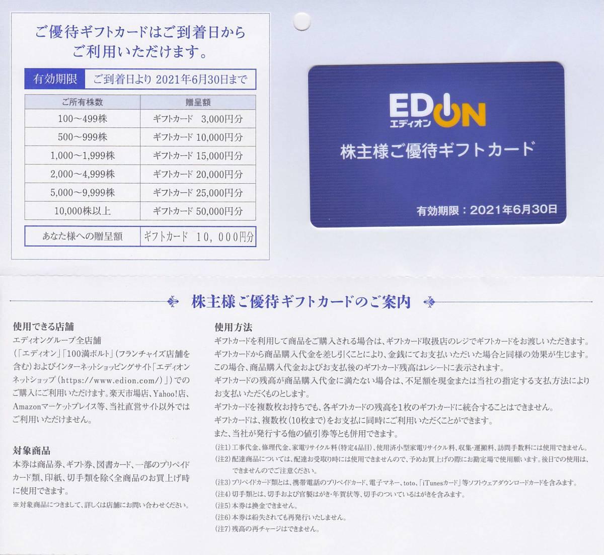 最新2021.6.30迄 エディオン EDION 株主優待カード 10000円分_画像1