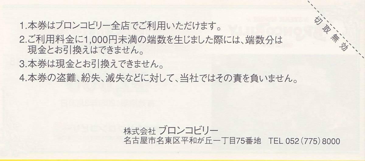 最新2021.3.31迄 ブロンコビリー 株主優待券 1000円券×2枚=2000円分_画像2
