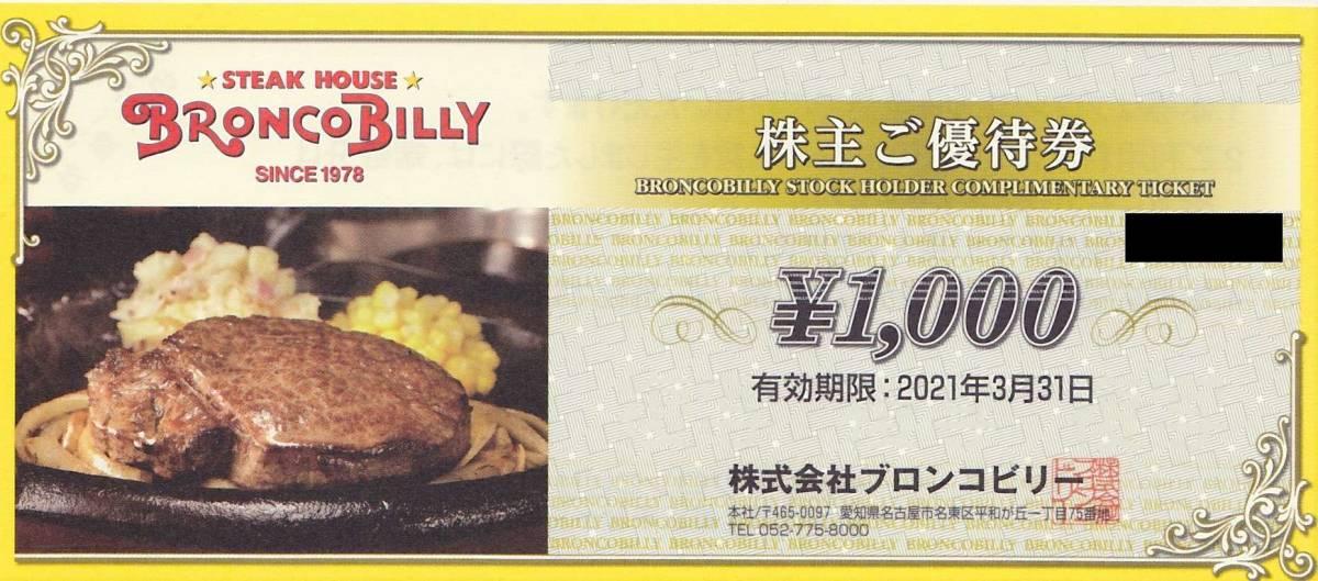 最新2021.3.31迄 ブロンコビリー 株主優待券 1000円券×2枚=2000円分_画像3