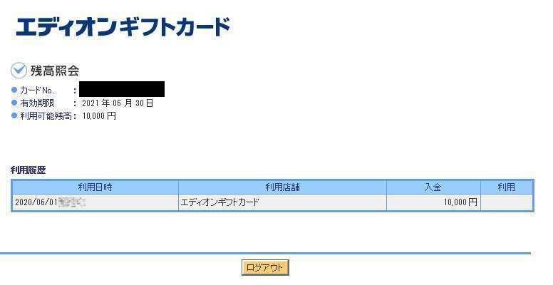 最新2021.6.30迄 エディオン EDION 株主優待カード 10000円分_画像2