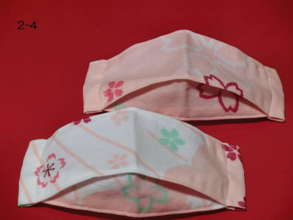 ハンドメイド 和柄 手作り立体インナー(2-4) 2枚セット 綿素材 薄手生地 大臣風