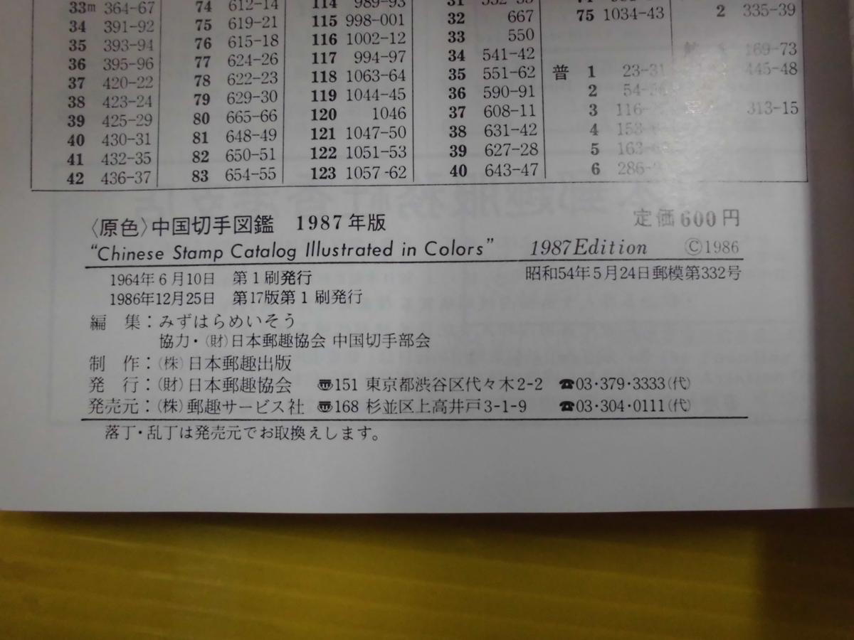 即決/原色 中国切手図鑑 1987年版/財団法人 日本郵趣協会_画像4