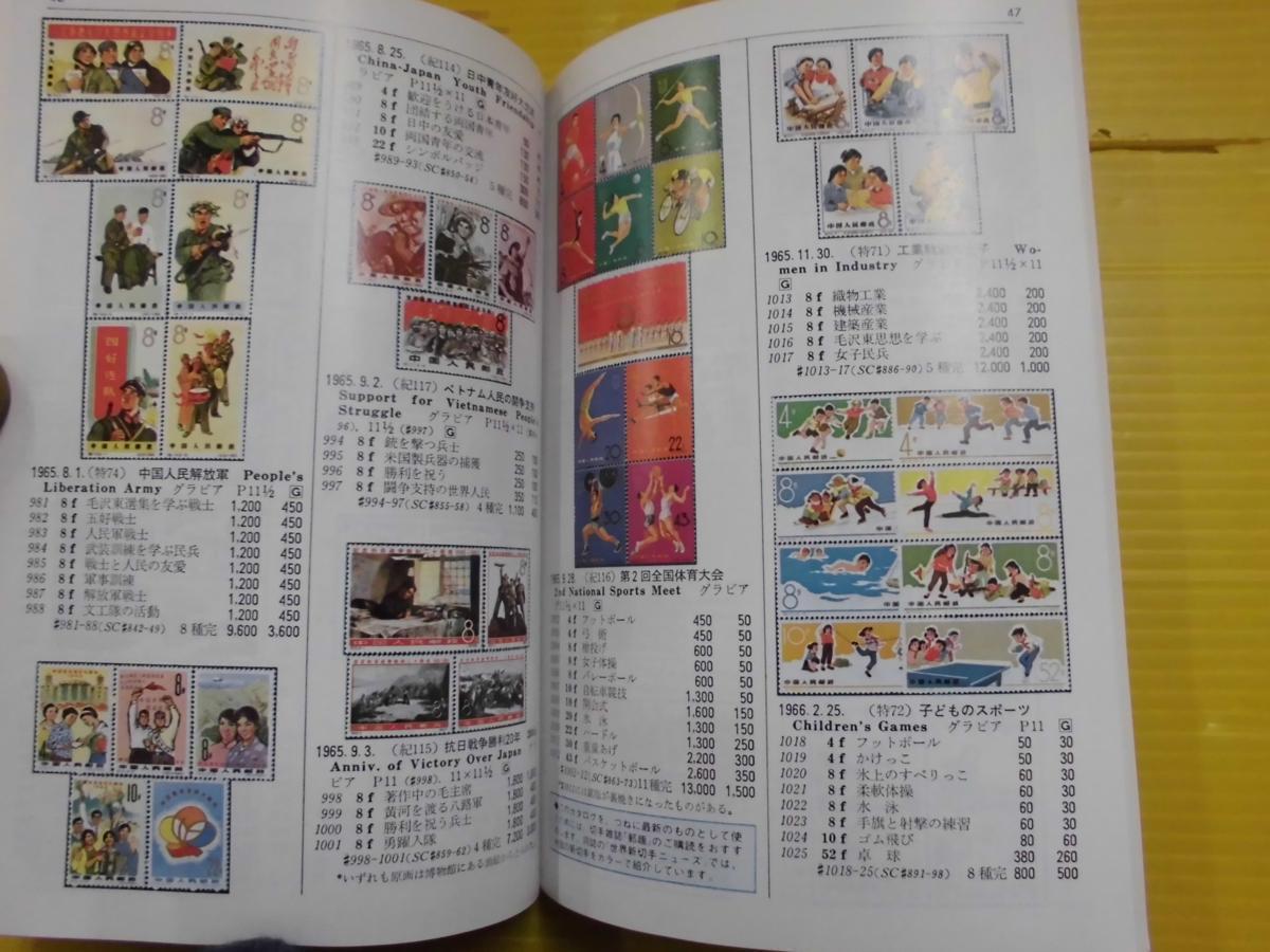 即決/原色 中国切手図鑑 1987年版/財団法人 日本郵趣協会_画像3