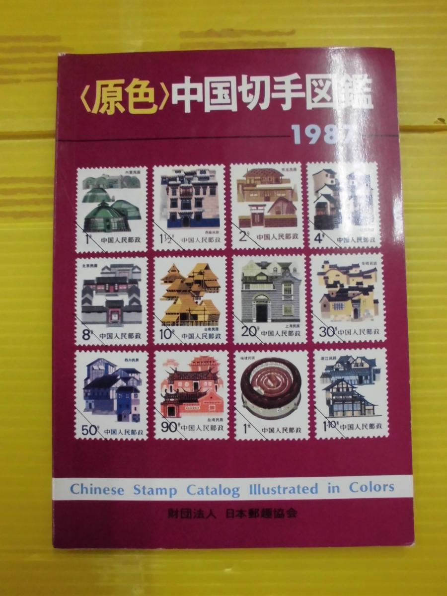 即決/原色 中国切手図鑑 1987年版/財団法人 日本郵趣協会_画像1