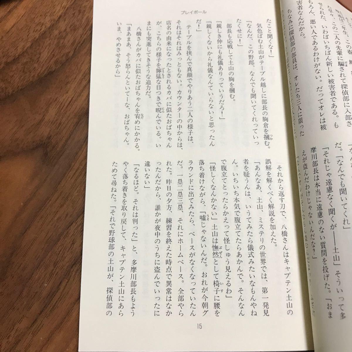 殺意は必ず三度ある  実業之日本社       作者 東川篤哉