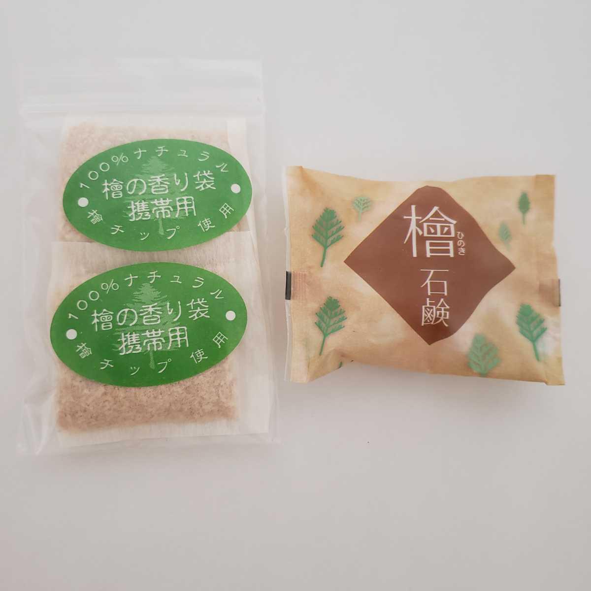 新品 檜 ヒノキ 檜の香り袋 檜チップ 化粧石鹸 30g ヒノキ石鹸 檜石鹸 固形 石けん