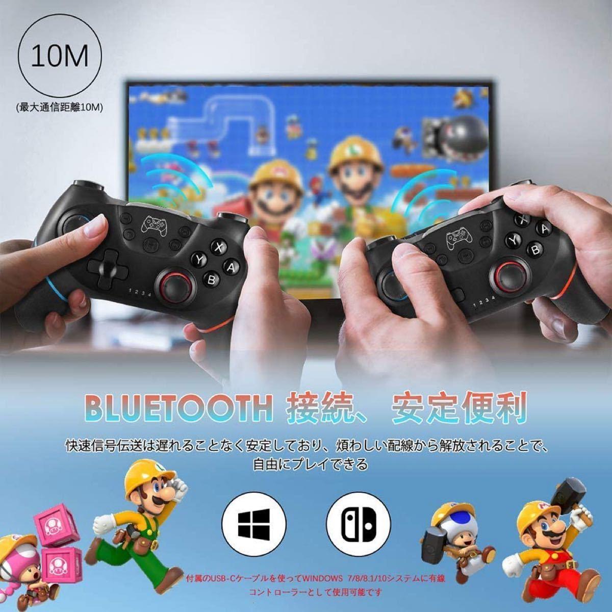 Switch コントローラー ワイヤレス Bluetooth接続