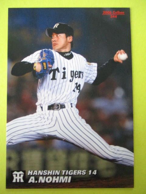 【カルビープロ野球チップス】2006年Calbeeプロ野球カード No.244 能見篤史 投手(阪神タイガース)_画像1