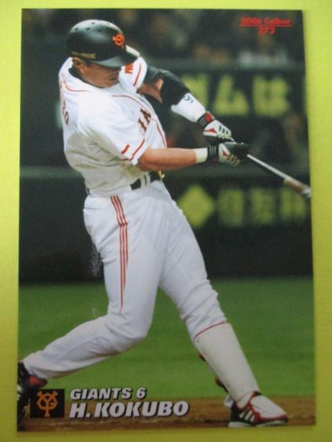 【カルビープロ野球チップス】2006年Calbeeプロ野球カード No.273 小久保裕紀 内野手(読売ジャイアンツ)_画像1