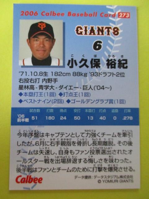 【カルビープロ野球チップス】2006年Calbeeプロ野球カード No.273 小久保裕紀 内野手(読売ジャイアンツ)_画像2