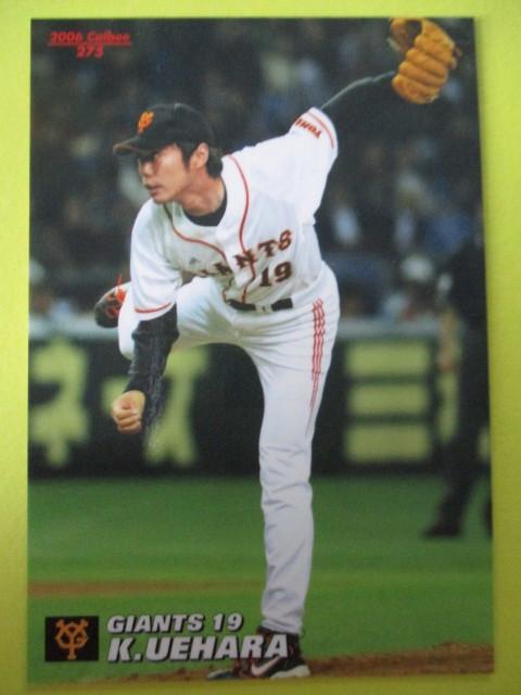 【カルビープロ野球チップス】2006年Calbeeプロ野球カード No.275 上原浩治 投手(読売ジャイアンツ)_画像1