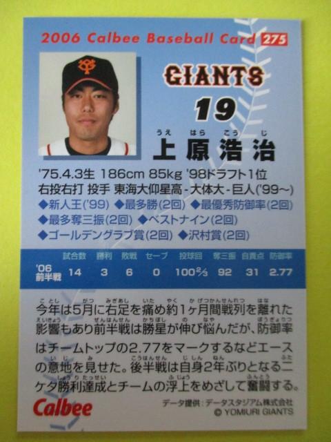 【カルビープロ野球チップス】2006年Calbeeプロ野球カード No.275 上原浩治 投手(読売ジャイアンツ)_画像2