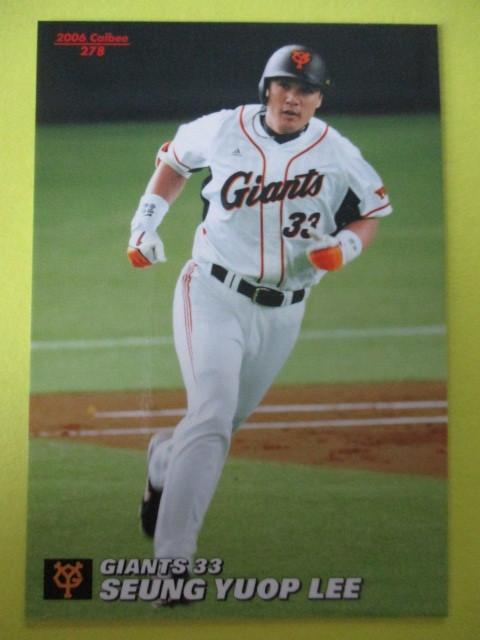 【カルビープロ野球チップス】2006年Calbeeプロ野球カード No.278 李承燁 内野手(読売ジャイアンツ)_画像1
