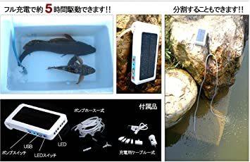 COM★MI-SLPUMP◆釣った魚を 新鮮にキープ !!!! ソーラー ポンプ 2200mAh どこでも釣りポンプ iPhon_画像8