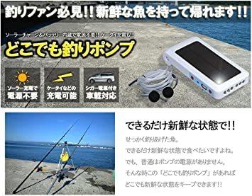 COM★MI-SLPUMP◆釣った魚を 新鮮にキープ !!!! ソーラー ポンプ 2200mAh どこでも釣りポンプ iPhon_画像7