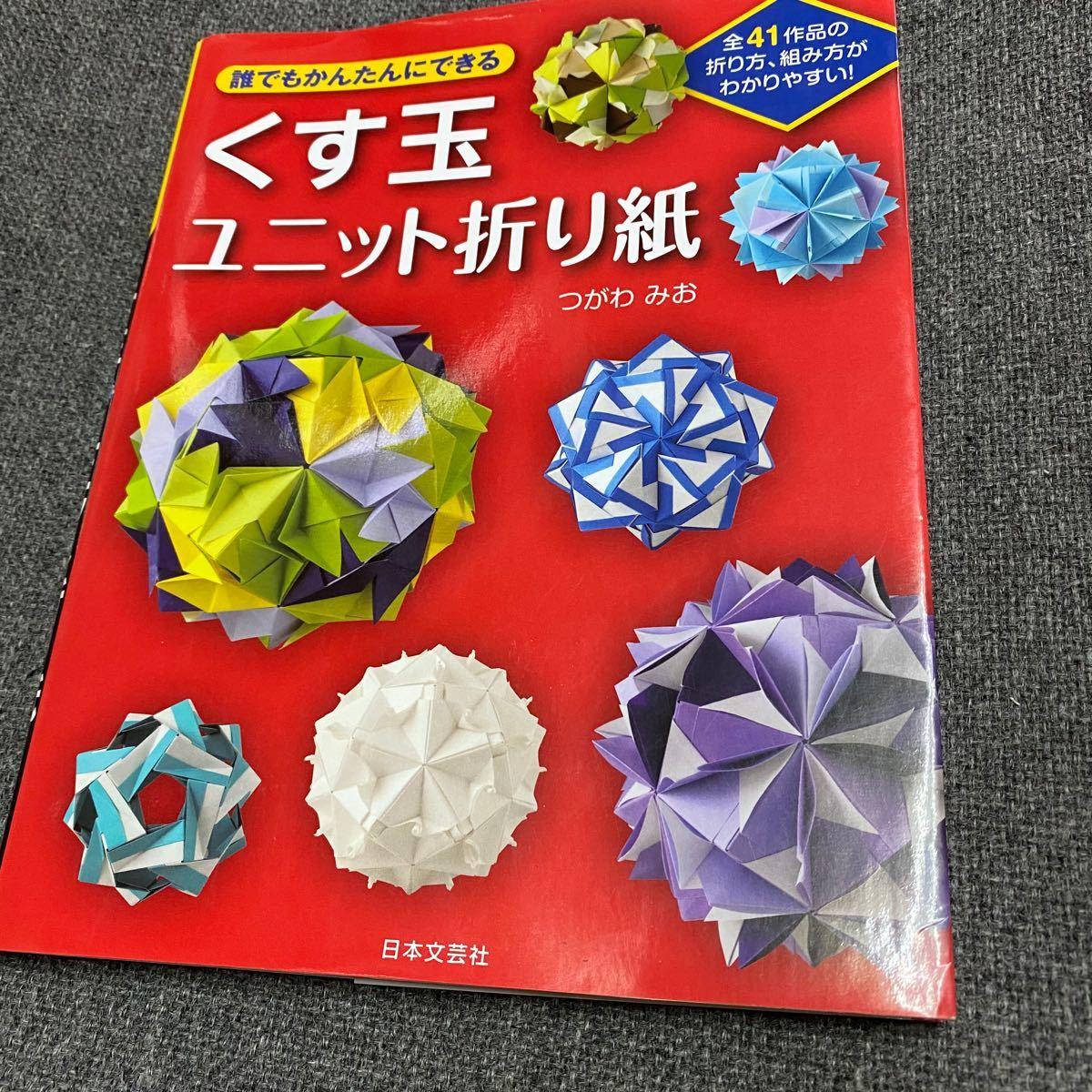 くす玉 不要 折り紙 のり 【折り紙】基本の花くす玉