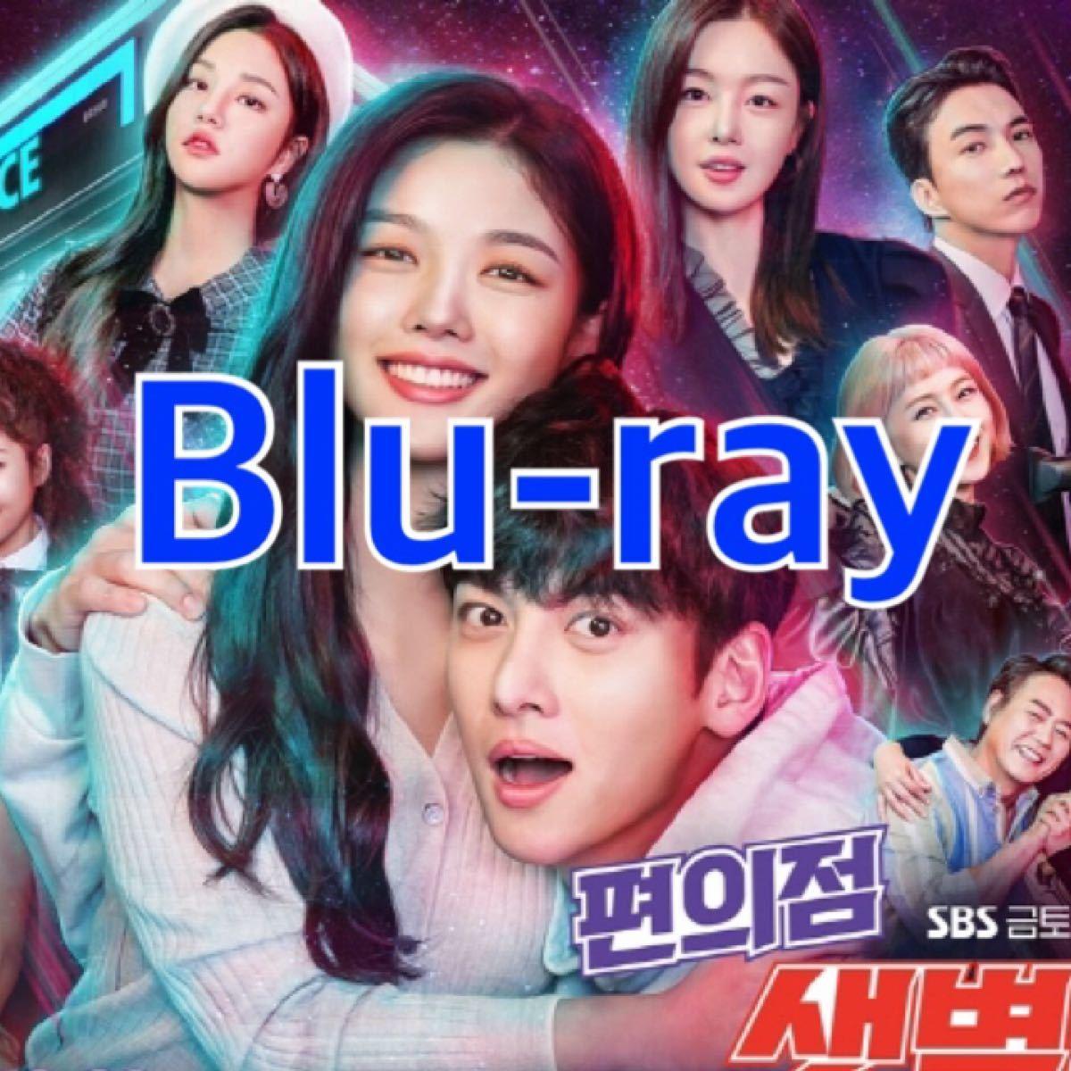 韓国ドラマ コンビニセッピョル Blu-ray