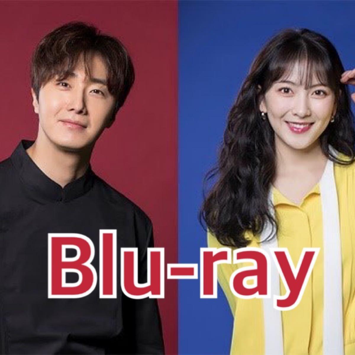 韓国ドラマ 夜食男女 Blu-ray