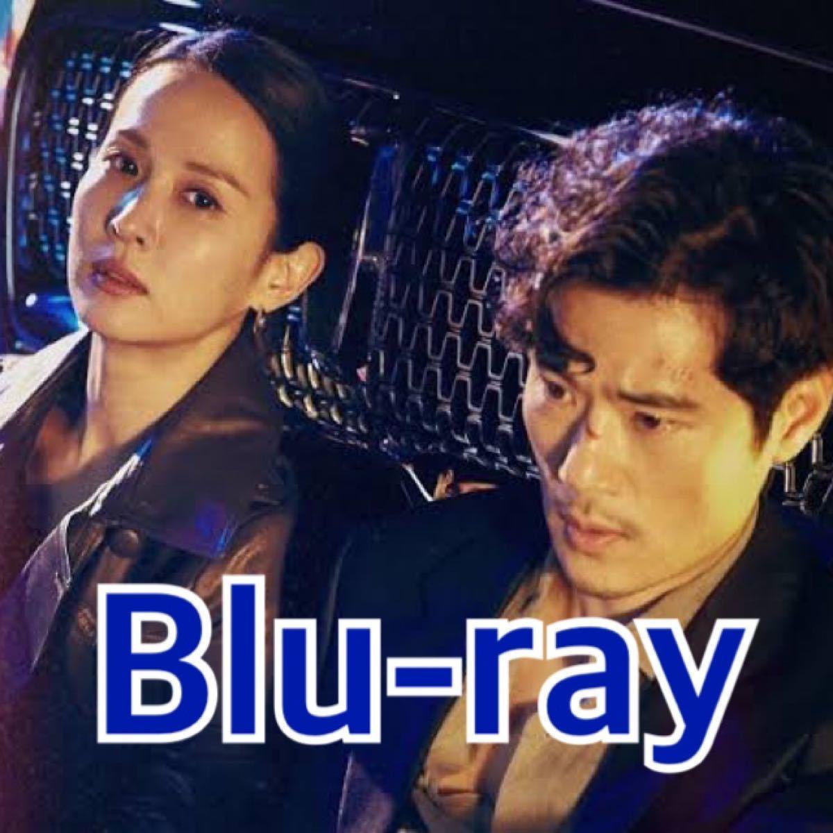 韓国ドラマ 99億の女 Blu-ray