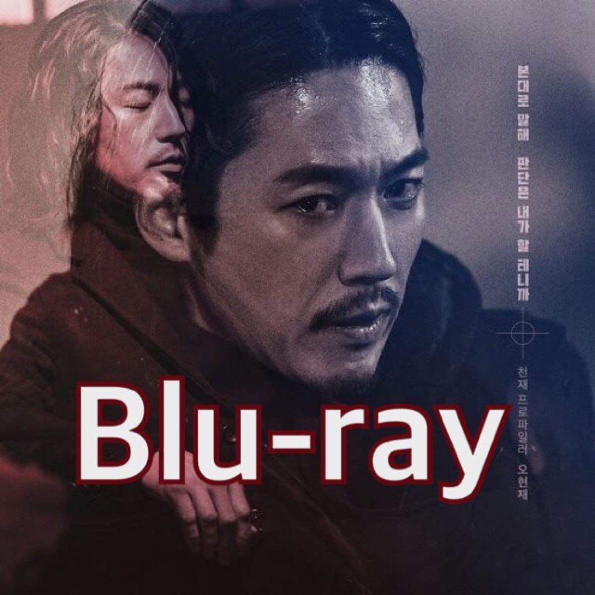 韓国ドラマ 見た通りに話せ Blu-ray