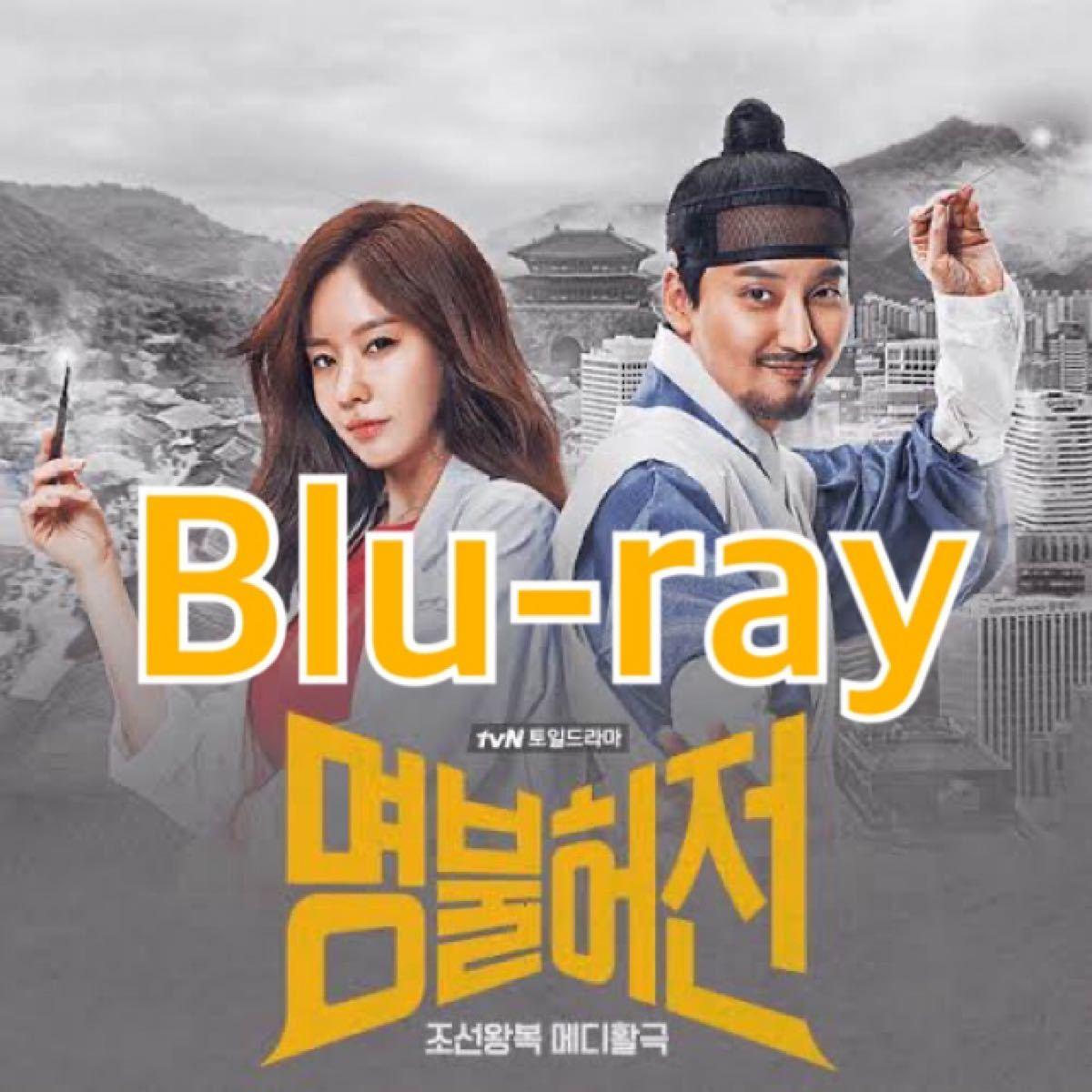 韓国ドラマ 名不虚伝 Blu-ray
