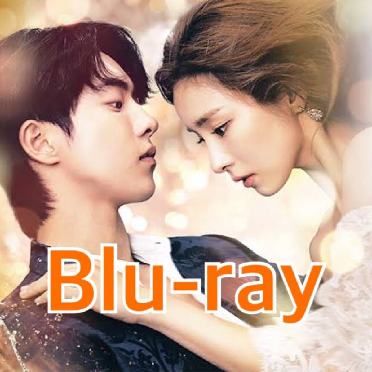韓国ドラマ ハベクの新婦 Blu-ray