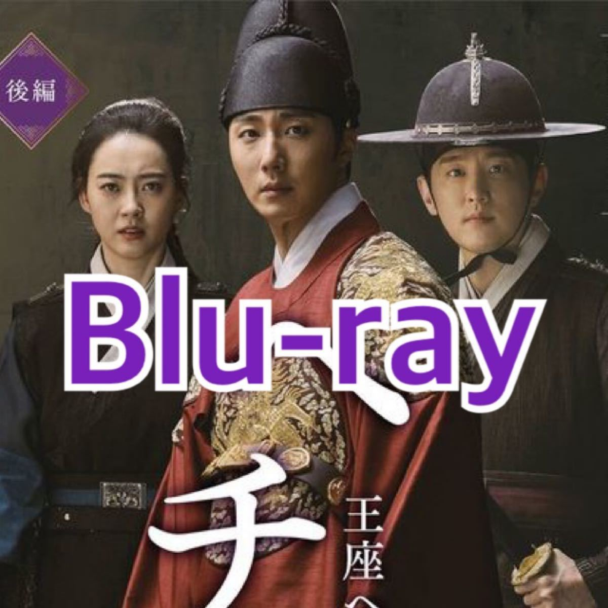 韓国ドラマ ヘチ Blu-ray