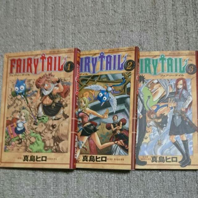 フェアリーテイル1巻、2巻、3巻セット 真島ヒロ