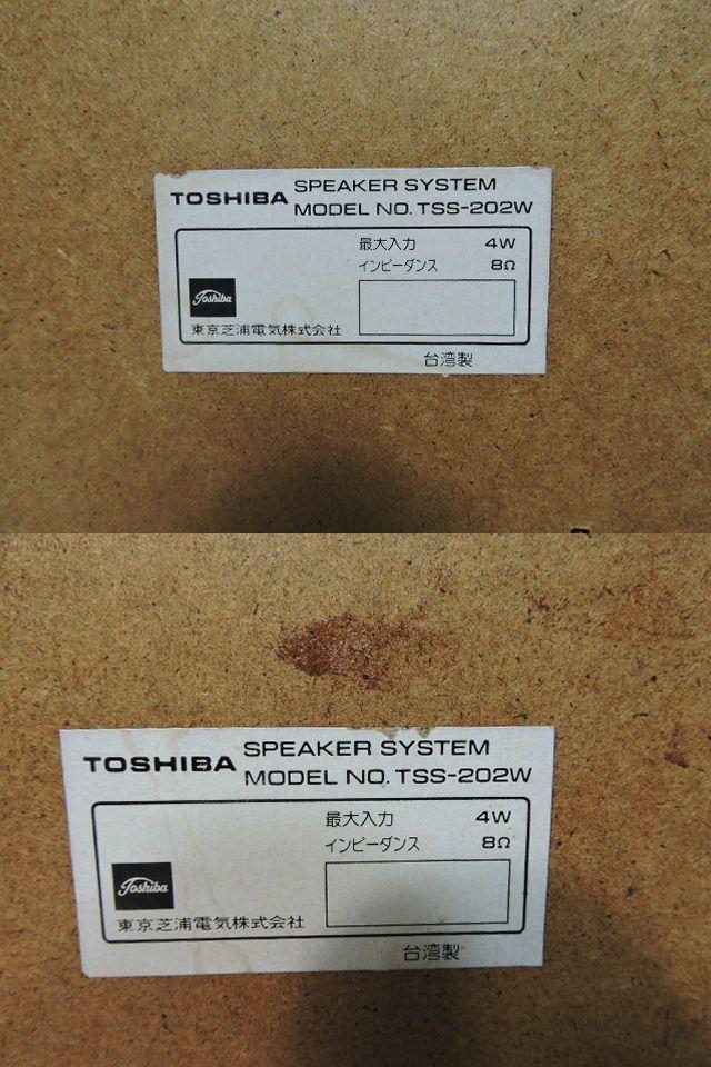 東芝 TOSHIBA TSS-202W スピーカーシステム 軽量なペアスピーカー 壁掛け可能 台湾製 中古 動作品 _画像5