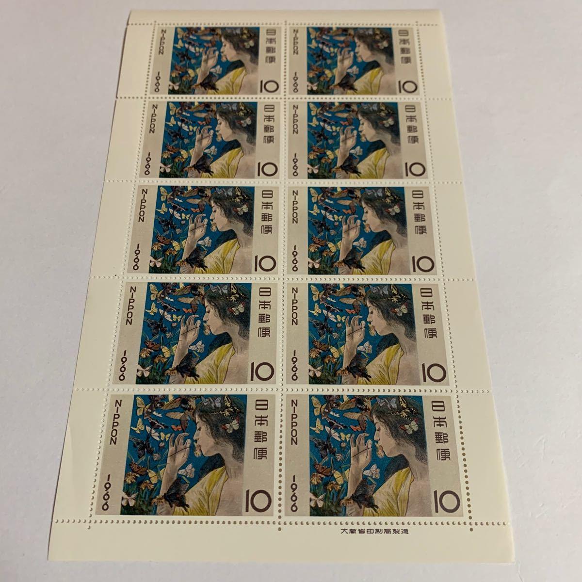 切手趣味週間 切手 切手シート 日本切手 記念切手 昭和41〜42年 蝶*湖畔